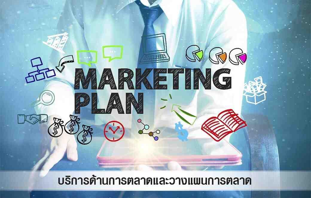 โรงงานรับผลิตอาหารเสริม บริการด้านการตลาดและวางแผนการตลาด