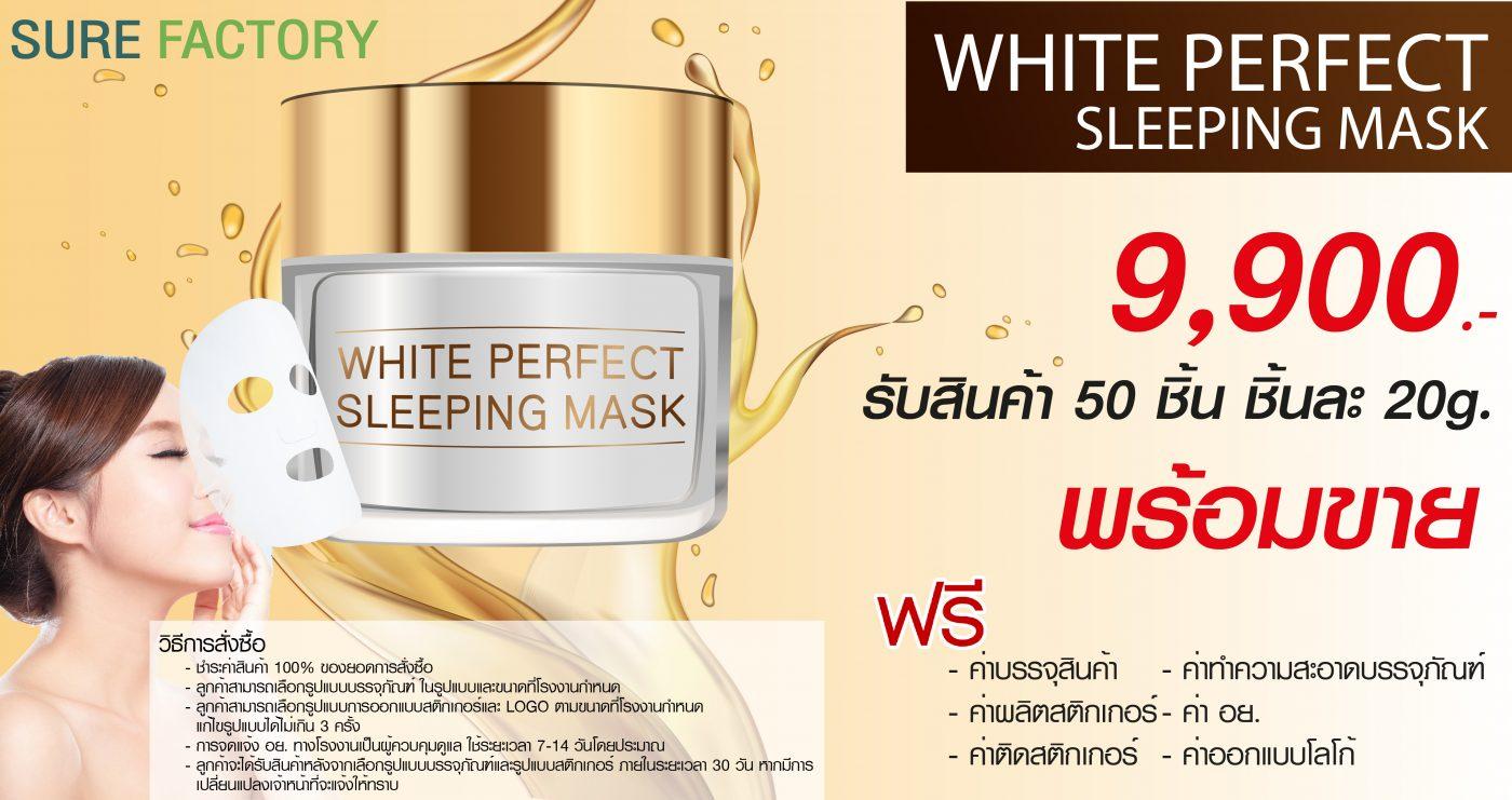 โปรโมชั่นผลิตครีม white perfect sleeping mask