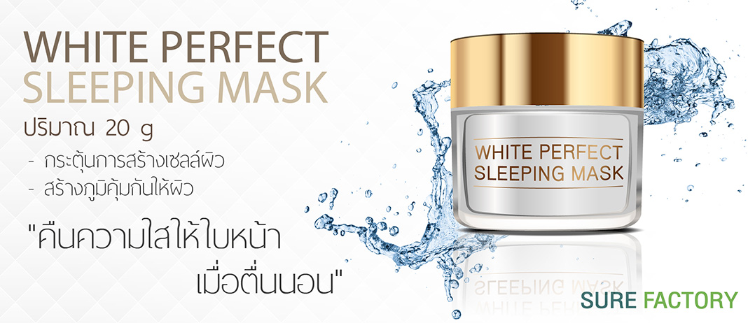 Promotion รับผลิตครีม White Perfect Sleeping Mask