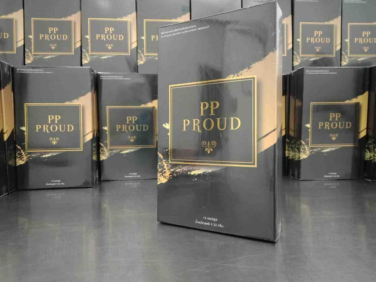 รับผลิตอาหารเสริม pp proud
